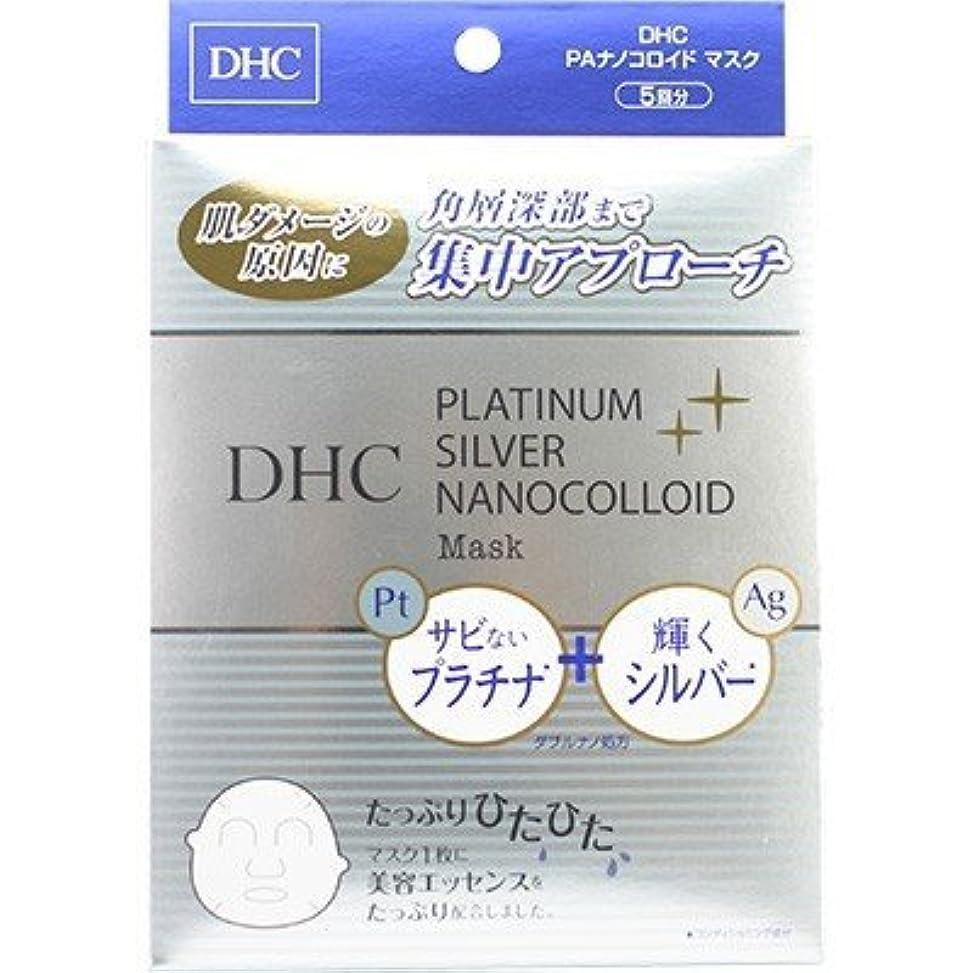 定常書き込みお茶DHC・PAナノコロイド マスク 5枚入 (マスク・パック) [並行輸入品]