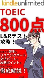 TOEICで800点以上取るL&Rテスト攻略!: 日本人が苦手なリスニングと文法のポイントを徹底解説【TOEIC】【L&Rテスト】
