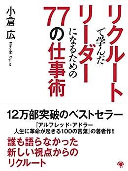 [小倉広]のリクルートで学んだリーダーになるための77の仕事術