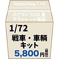 ホビコレ2018夏福袋 1/72 戦車・車両キット アウトレット福袋(5,800円) 税別 HappyBag-115