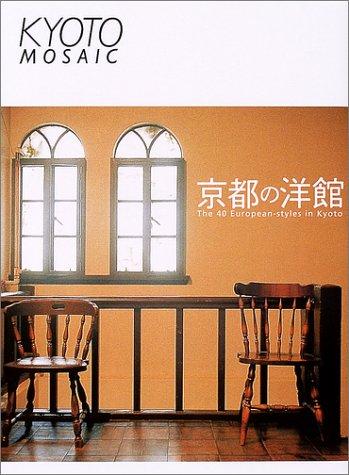 京都の洋館―The 40 European‐styles in Kyoto (京都モザイク (009))の詳細を見る