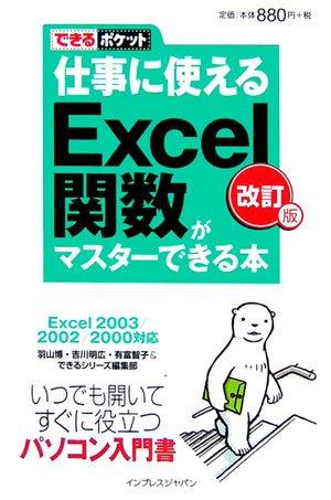 できるポケット 仕事に使えるExcel関数がマスターできる本 改訂版 Excel 2003/2002/2000対応の詳細を見る