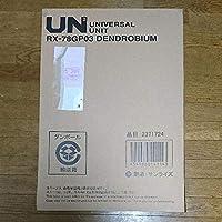ユニバーサルユニット ガンダム試作3号機 デンドロビウム 品