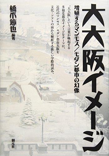 大大阪イメージ:増殖するマンモス/モダン都市の幻像の詳細を見る