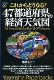 これからどうなる?47都道府県の経済天気図 (Yosensha Paperbacks)