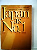 ジャパンアズナンバーワン—アメリカへの教訓 (1979年)