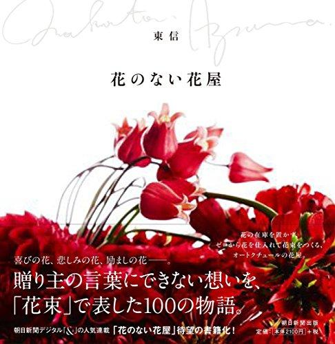 花のない花屋の詳細を見る