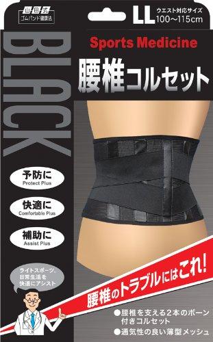 山田式ブラック腰椎コルセット