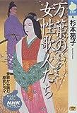 万葉の女性歌人たち―秀歌から読む歴史ドラマ (NHKライブラリー)
