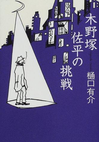 木野塚佐平の挑戦の詳細を見る