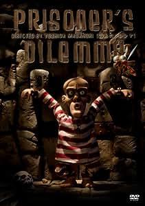 囚人のジレンマ [DVD]