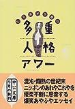 しりあがり寿の多重人格アワー (中公文庫)