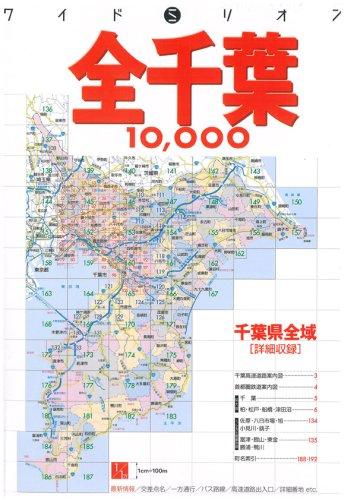 全千葉10,000市街道路地図  (ワイドミリオン 71)