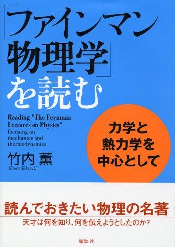 「ファインマン物理学」を読む 力学と熱力学を中心としての詳細を見る