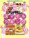 グッチ裕三のスマイルクッキング (NHKきょう...