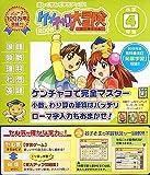 できる学習クラブ ケンチャコ大冒険 小学4年生 (2005年版)