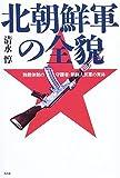 北朝鮮軍の全貌—独裁体制の守護者・朝鮮人民軍の実体