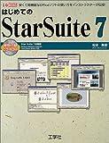 はじめてのStarSuite 7―安くて高機能なOfficeソフトの使い方をインストラクターが伝授! (I・O BOOKS)