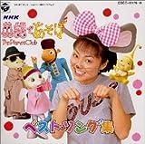 NHK「英語であそぼ」 ~ ベストソング集