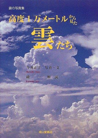 雲の写真集 高度1万メートルから見た雲たちの詳細を見る