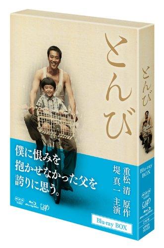 とんび [Blu-ray]
