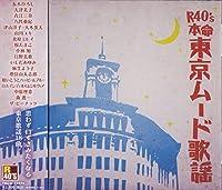本命 東京ムード歌謡 R40'S TKCA-73874