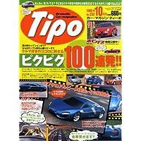 Tipo (ティーポ) 2008年 10月号 [雑誌]