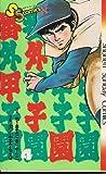 番外甲子園〈4〉 (1980年) (少年サンデーコミックス)