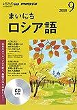 NHK CD ラジオ まいにちロシア語 2018年9月号