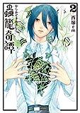 蟲籠奇譚(2) (コミックDAYSコミックス)