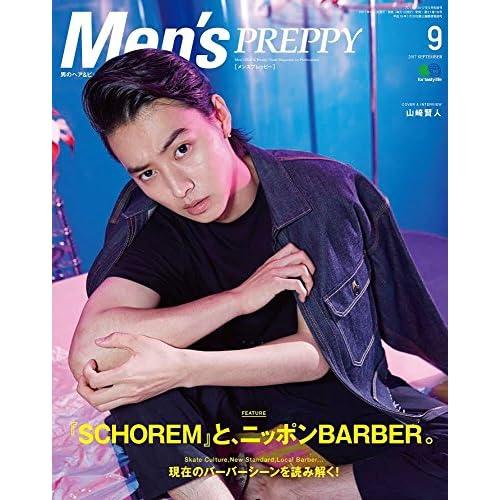 Men's PREPPY (メンズ プレッピー) 2017年 9月号(表紙&インタビュー:山崎賢人)