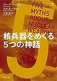 核兵器をめぐる5つの神話 (RECNA叢書)