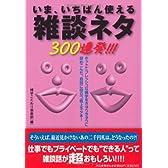 いま、いちばん使える雑談ネタ300連発!!! (ペイパーバックス)