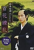鈴木裕樹 イン メイキング・オブ 百花繚乱[DVD]