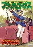 ダークブレイズサプリメント ブラッディコープス (Role&Roll RPGシリーズ)