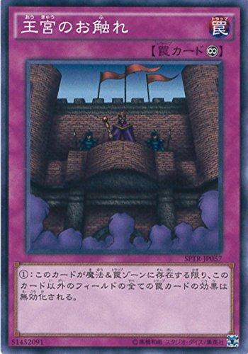 遊戯王カード SPTR-JP057 王宮のお触れ ノーマル 遊戯王アーク・ファイブ [トライブ・フォース]