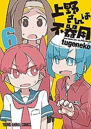 上野さんは不器用【通常版】 6 (ヤングアニマルコミックス)