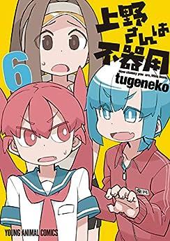[tugeneko] 上野さんは不器用 第01-06巻