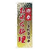 のぼり旗 おせち料理 迎春 ご予約受付中 お節料理(レギュラー60x180cm 左チチ 標準)