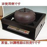 掻合置炉 [42.3xW42.3xH14.0cm] 【化】 茶道具 茶道 茶器 裏千家 表千家