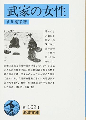 武家の女性 (岩波文庫 青 162-1)の詳細を見る