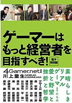[4Gamer.net編集部, 川上 量生]のゲーマーはもっと経営者を目指すべき! 電子特別版