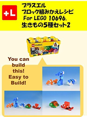 プラスエル ブロック組みかえレシピ For LEGO 106...