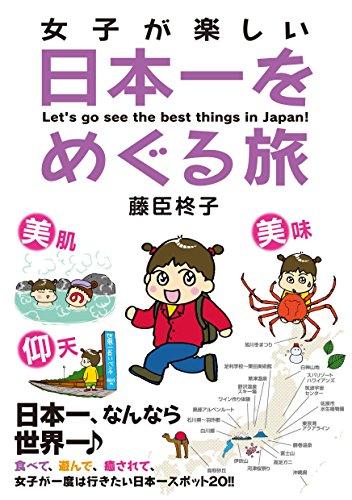 女子が楽しい日本一をめぐる旅 (るぽコミ)