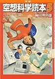 空想科学読本5 (空想科学研究所の本)