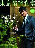 東京情緒食堂2011 New Edition (東京カレンダーMOOKS)