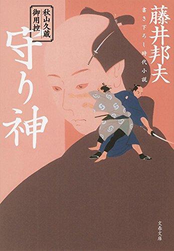 秋山久蔵御用控 守り神 (文春文庫)