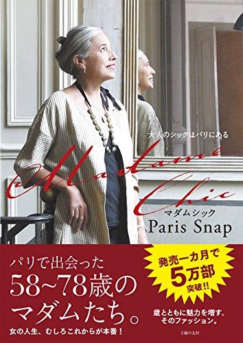 Madame Chic Paris Snap ― 大人のシックはパリにあるの詳細を見る