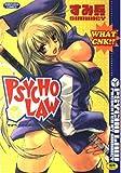 Psycho law (晋遊舎コミックス)