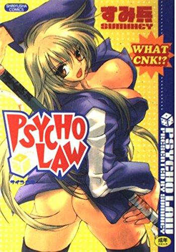Psycho law (晋遊舎コミックス)の詳細を見る